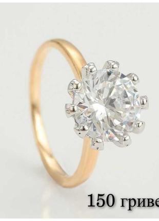 Нереально красивое кольцо 16, 17 размер