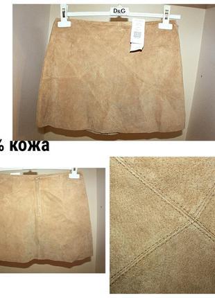 Новая с биркой кожаная мини-юбка светло-коричневая 100% натура...