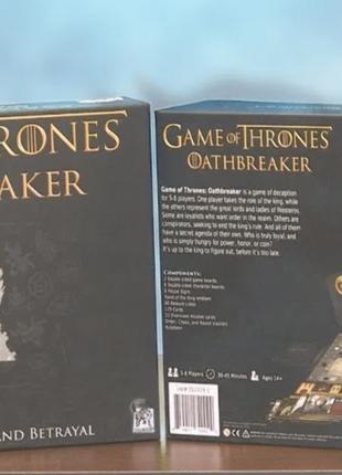 Game of Thrones: Oathbreaker настольная игра