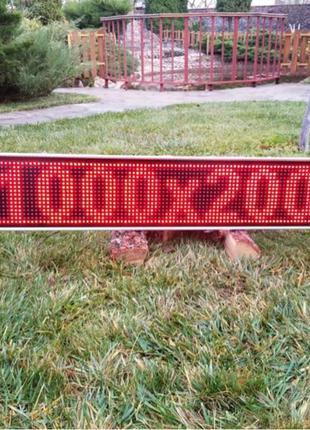 Бегущая строка 1000*200 мм LED реклама