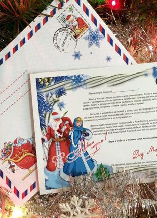 Письмо от Деда Мороза для девочки, новое
