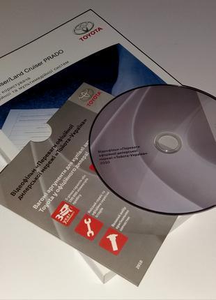Инструкция (руководство) мультимедиа и навигации Toyota Prado 150