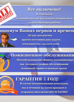 Гарантировано качественная установка кондиционеров в Одессе  и об