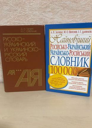 Українсько-російський словник, словарь, Загнітко, Олейник, Ганич