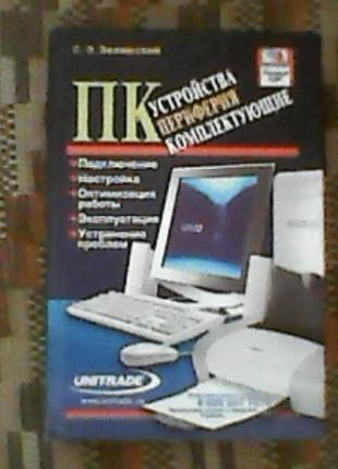 ПК: устройства, перифирия, устройства