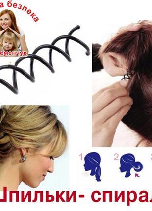 Шпильки - спирали, чудо заколки для волос