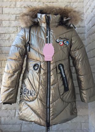 Зимняя куртка на девочку 104-128 размер бронза