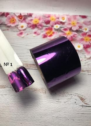 Фольга переводная для дизайна на ногтях №1