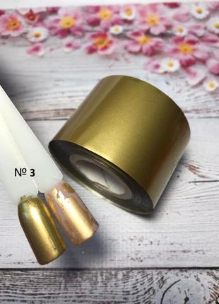 Фольга переводная для дизайна на ногтях №3