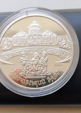 """5 гривень 2020 року """"Золочівський замок"""". Можливий обмін"""