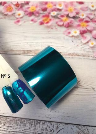 Фольга переводная для дизайна на ногтях №5