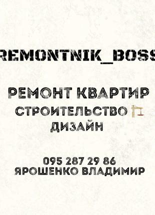 RemontNik _BOSS: Качественный ремонт квартир в Николаеве
