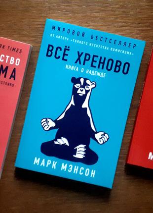 Книга Тонкое искусство пофигизма Всё Хреново Марк Мэнсон ОПТ Киев