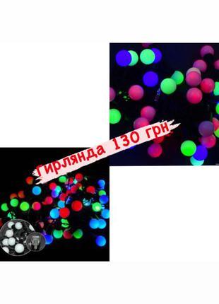 """Гирлянда светодиодная """"Шарики"""" длина 5 метров, 40 цветных ламп"""