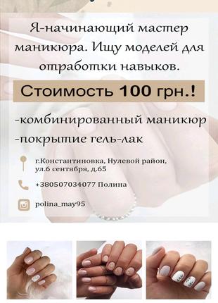 Ногти , маникюр , гель-лак ,гель лак ,ногти Константиновка ,маник