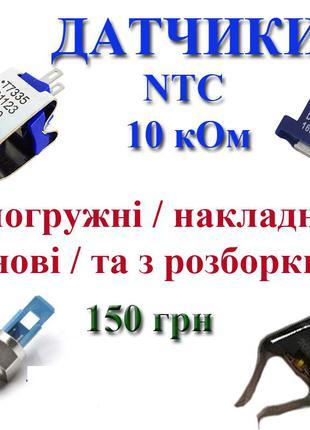 Датчик NTC газового котла