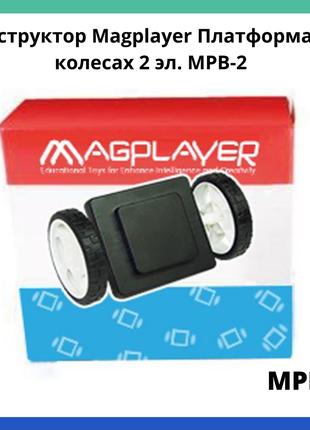Магнитный Конструктор Magplayer Платформа на колесах 2 эл. MPB-2