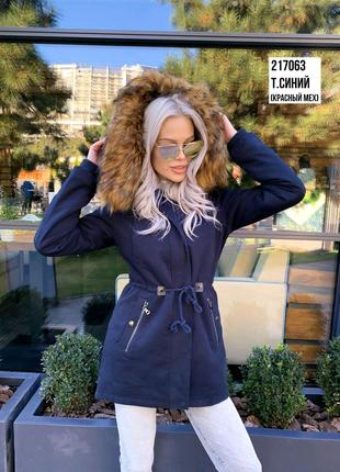 Куртка-парка зимняя женская/ куртка зимняя женская