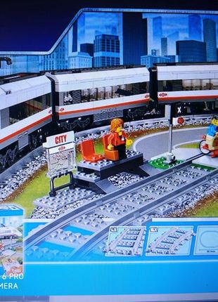 Лего поезд