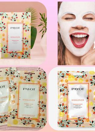 Payot hangover detox and radiant mask маска детокс для сияния ...