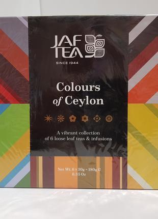Подарочный Набор чая Jaf Tea Джаф Colours of Ceylon 180г