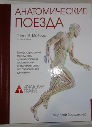 """Книга """"Анатомические поезда"""""""