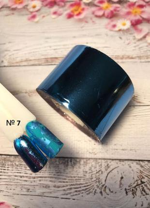 Фольга переводная для дизайна на ногтях №7