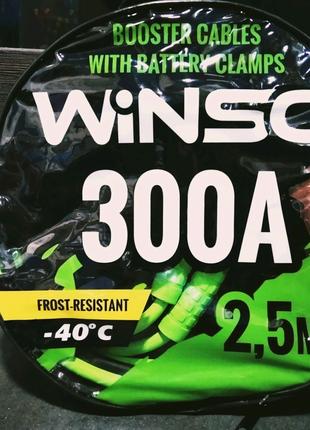Провода прикуривания Winso 300A
