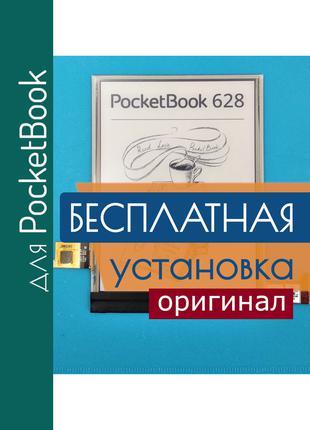 PocketBook 628 экран, матрица, дисплей, Ремонт с ГАРАНТИЕЙ