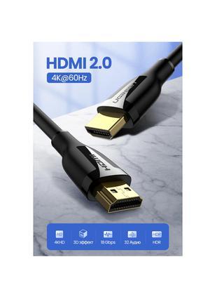 Кабель HDMI UGREEN 1.5 метра 60439 BLACK