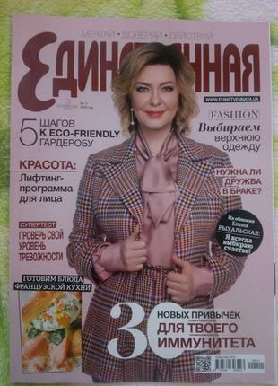 Журнал Единственная, ноябрь 2020