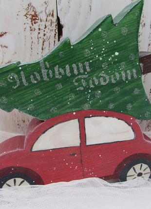 Новогодний декор Машина с елкой