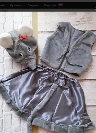 Карнавальный костюм Мышка девочка и мальчик