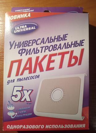 Мешки для пылесоса, одноразовые, упаковка на 5 шт