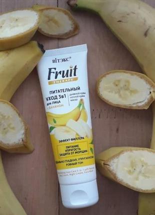 Питательный уход 3 в 1 крем и маска для лица с бананом беларусь
