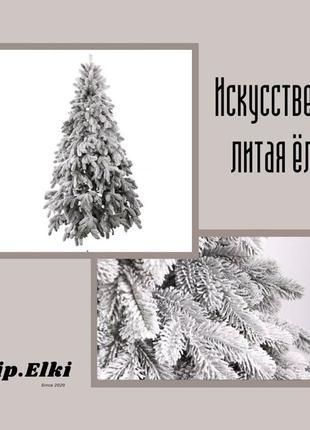 Елка литая Ковалевская с напылением