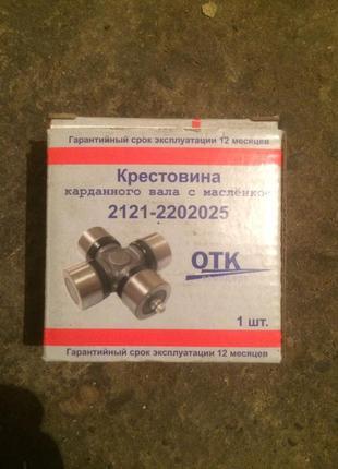 Крестовина карданного вала ВАЗ 2121, 21213, 2123, 2130   2121 ОТК