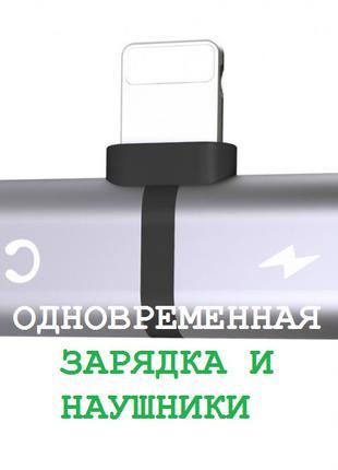 Адаптер переходник для iPhone для наушников и зарядки