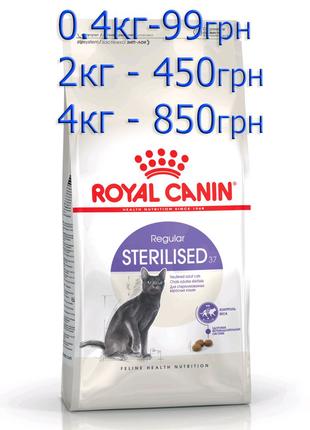 Royal Canin Sterilised  Корм роял канин для кошек