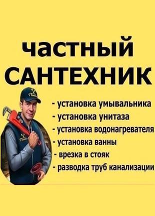 Услуги САНТЕХНИКА. Сантехнические работы Херсон