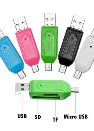 Універсальний картрідер 4 в 1 micro USB OTG TF / SD microSD card
