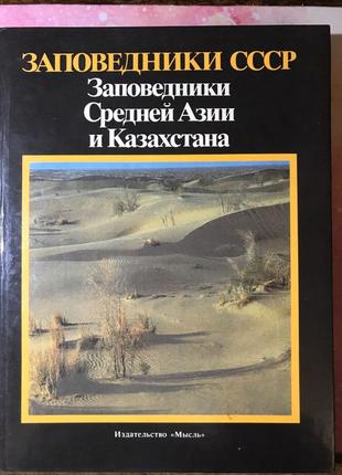 Книга 1990 Заповедники СССР