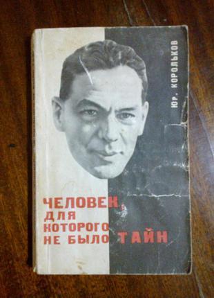 Ю. Корольков. Человек, для которого не было тайн. (Зорге)