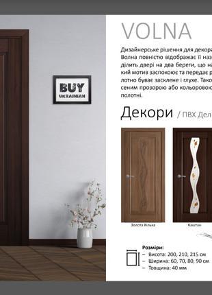 Двері Хвиля Новий Стиль