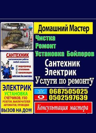 Услуги САНТЕХНИКА Херсон  Чистка бойлера Сантехнические работы