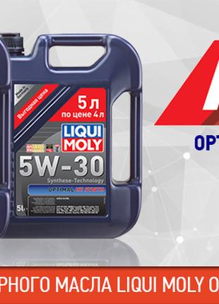 LIQUI MOLY !!! (ликви моли)   5л моторного масла по цене 4л...