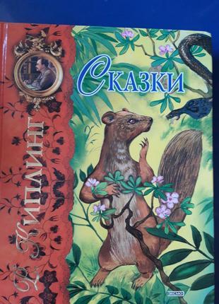 Детская книга Редьярд Киплинг: Сказки