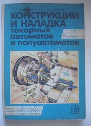 Книга по токарным   станкам