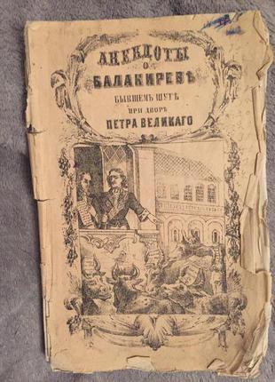 Анекдоты о Балакиреве,бывшем шуте при дворе Петра Первого