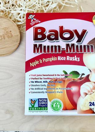 РИСОВОЕ ПЕЧЕНЬЕ Baby Mum-Mum со вкусом яблоко-тыква